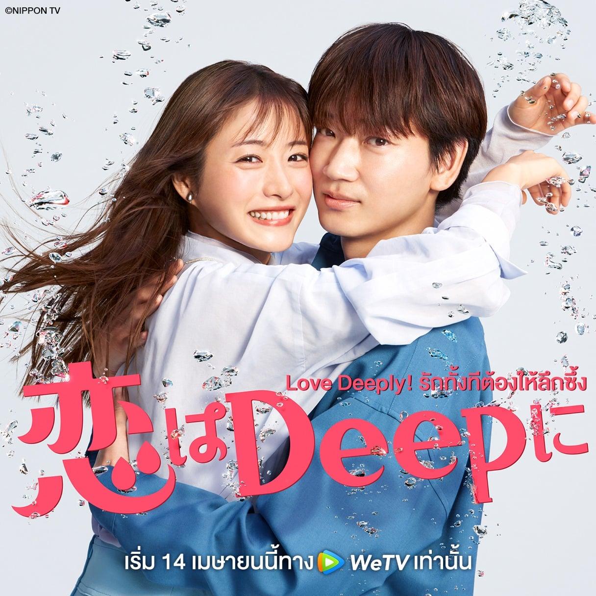 Love Deeply! (2021) รักทั้งทีต้องให้ลึกซึ้ง ซับไทย EP1-EP10 [จบ]