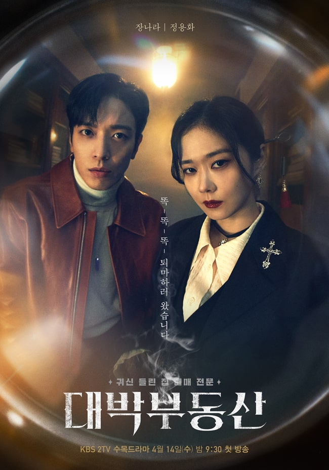 Sell Your Haunted House ซับไทย EP1-EP21