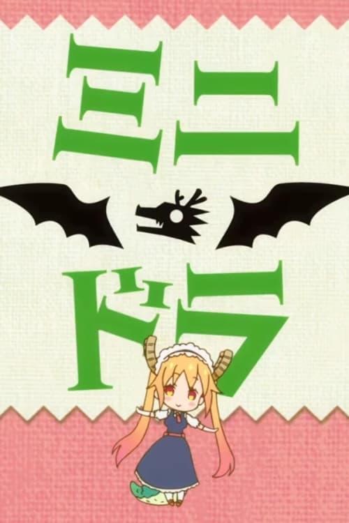 Kobayashi-san Chi no Maid Dragon – Mini Dragon (ตอนพิเศษ) ซับไทย EP1-EP12 [จบ]