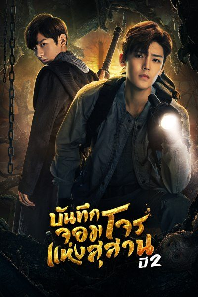 The Lost Tomb 2 : Explore With The Note บันทึกจอมโจรแห่งสุสาน ปี 2 ซับไทย EP1-EP40 [จบ]