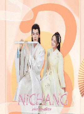 Ni chang (2021) แม่นางน้อยหนีฉาง ซับไทย EP1-EP40