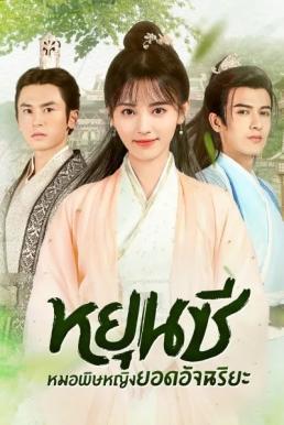 Legend of Yun Xi (2018) หยุนซี หมอพิษหญิงยอดอัจฉริยะ พากย์ไทย EP1-EP17