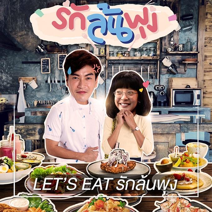 Let's Eat (2021) รักล้นพุง พากย์ไทย EP1-EP16 [จบ]
