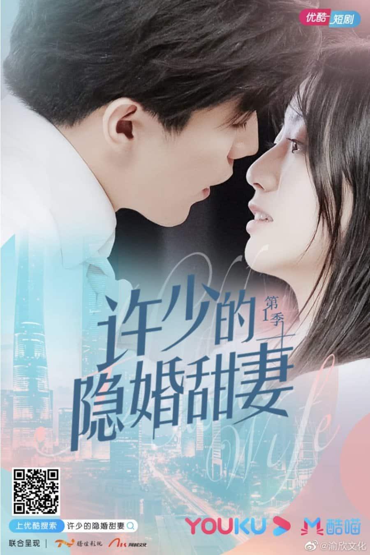 Hidden Sweet Wife Season 1 (2021) ภรรยาแสนหวานที่ซ่อนอยู่ของสวี่เช่ว ซับไทย EP1-EP30