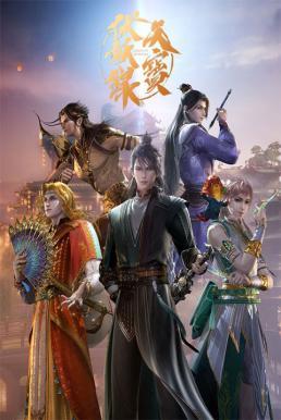 Tian Bao Fuyao Lu 2nd Season สารบัญชุมนุมปีศาจ (ภาค2) ซับไทย EP1-EP5