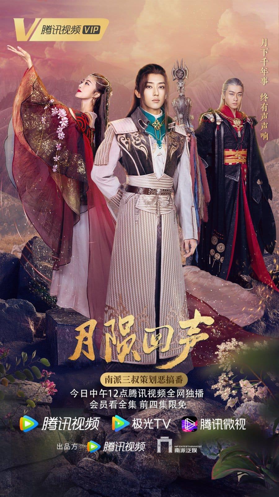 Yue Yun Hui Sheng (2021) อุกกาบาตปริศนา ซับไทย EP1-EP14