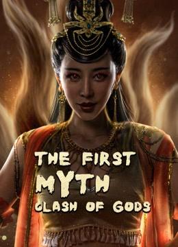 The First Myth Clash Of Gods (2021) ศึกตัดสินชะตาหมื่นเซียน
