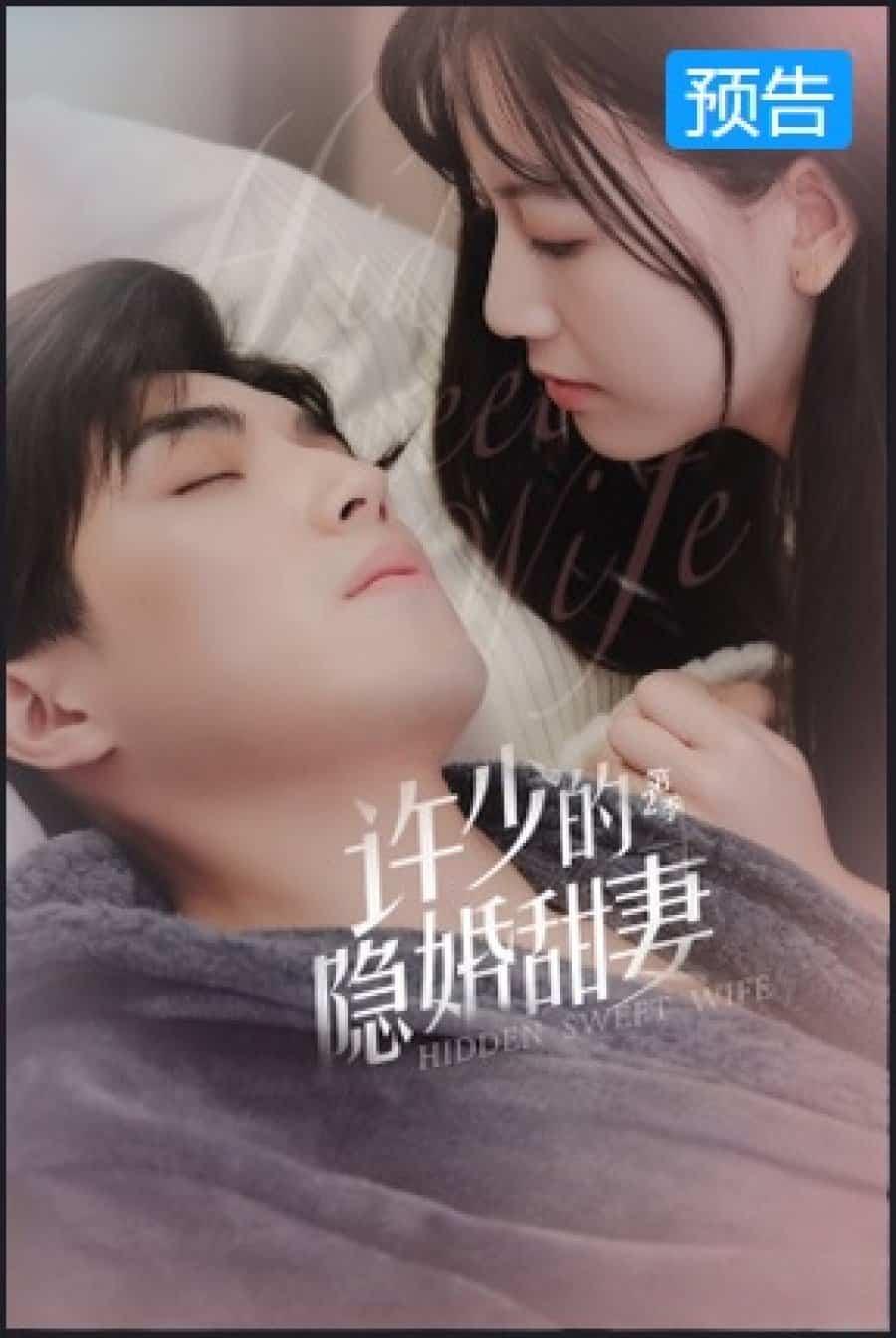 Hidden Sweet Wife Season 2 (2021) ภรรยาแสนหวานที่ซ่อนอยู่ของสวี่เช่ว ภาค 2 ซับไทย EP1-EP30