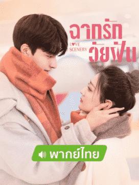 ฉากรักวัยฝัน Love Scenery พากย์ไทย EP1-EP14