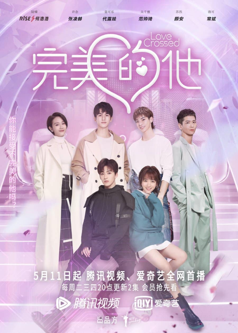 Love Crossed (2021) ปิ๊งรักไอ้ต้าวดิจิตอล ซับไทย EP1-EP36