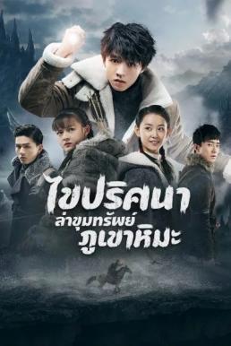 Eagles and Youngster (2018) ไขปริศนาล่าขุมทรัพย์ภูเขาหิมะ พากย์ไทย EP1-EP8