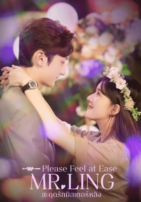 Please Feel at Ease Mr.Ling (2021) สะดุดรักมิสเตอร์หลิง ซับไทย EP1-EP24 [จบ]