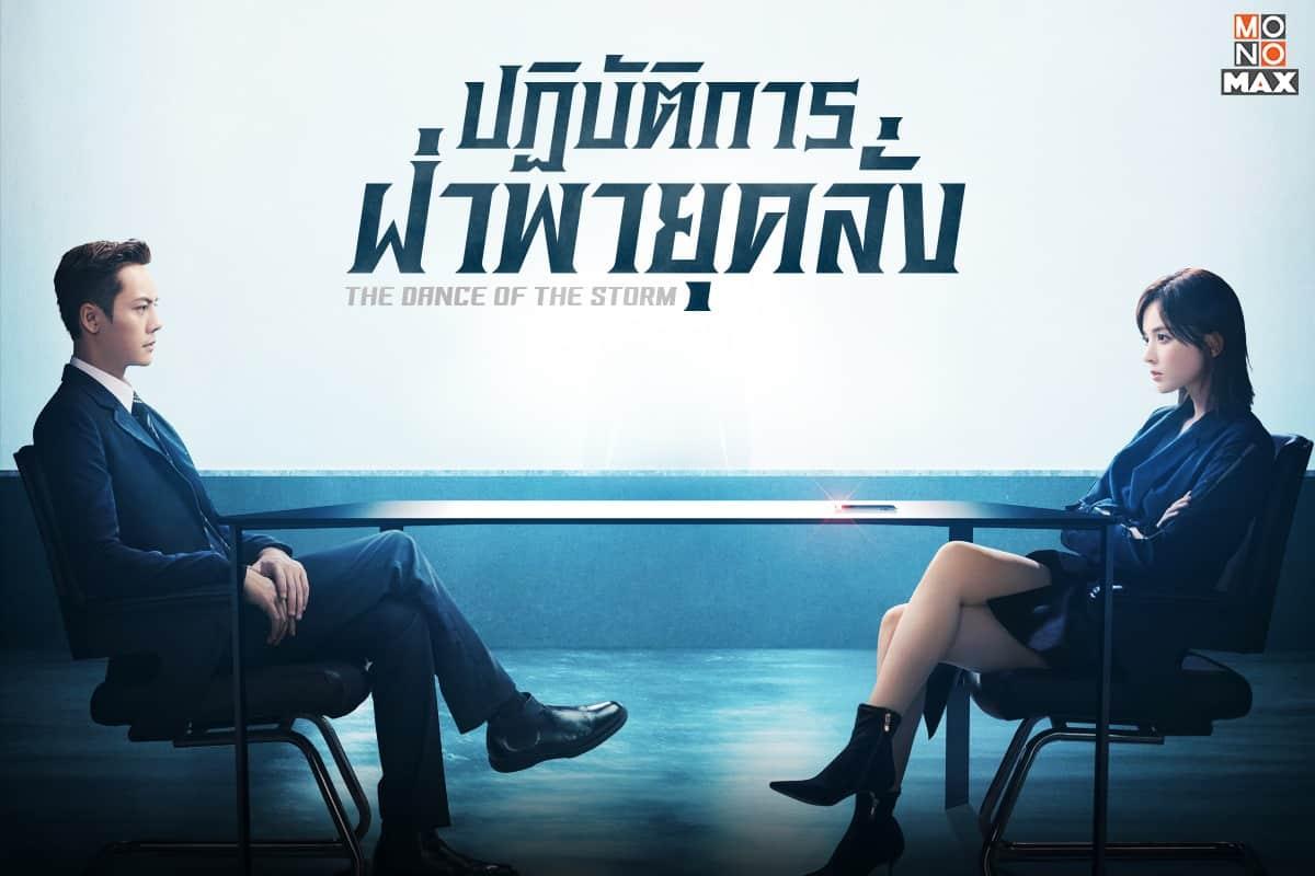 ปฏิบัติการฝ่าพายุคลั่ง (2021) The Dance of the Storm พากย์ไทย EP1-EP43 [จบ]