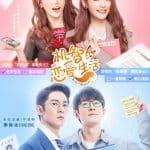 The Trick of Life and Love (2021) เล่ห์เหลี่ยมรัก ซับไทย