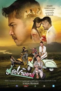รักข้ามคาน (2020) Rak-Kham-Kan