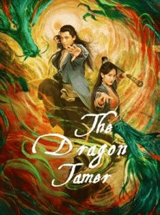 The Dragon Tamer (2021) ตำนานวีรบุรุษยิงอินทรี ตอน สิบแปดฝามือพิชิต มังกร