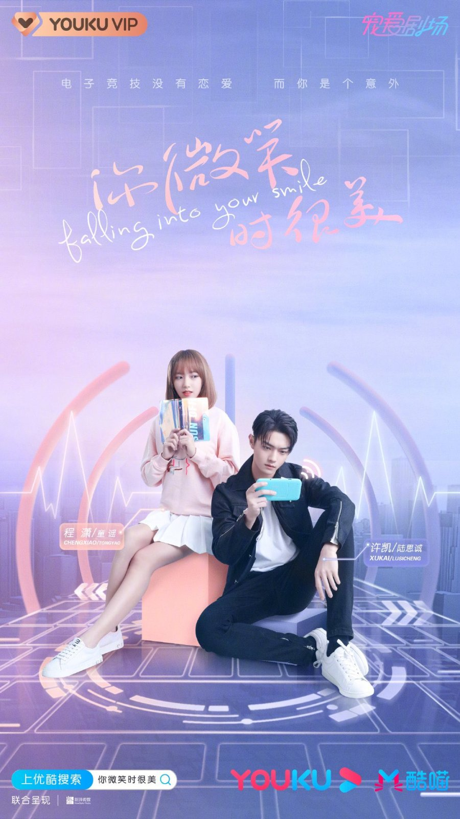 Falling Into Your Smile (2021) รักยิ้มของเธอ ซับไทย EP1-EP31