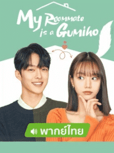 My Roommate is a Gumiho พากย์ไทย EP1-EP16 [จบ]