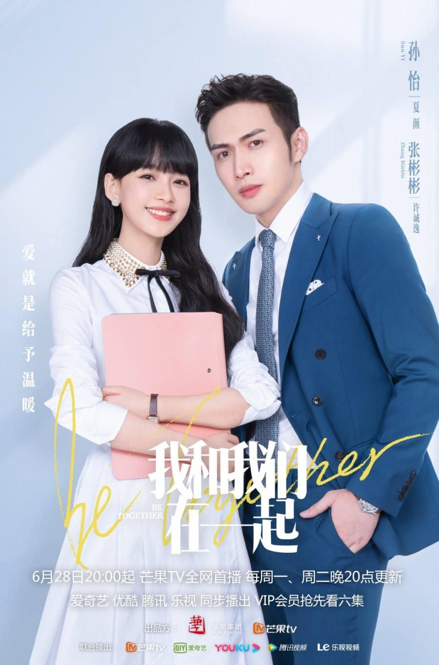 Be Together (2021) ซับไทย EP1-EP35