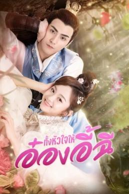 My Dear Destiny (2020) ทั้งหัวใจให้อ๋องอี้ฉี พากย์ไทย EP1-EP15