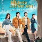 Our Times (2021) ฝันเหนือกาลเวลา ซับไทย