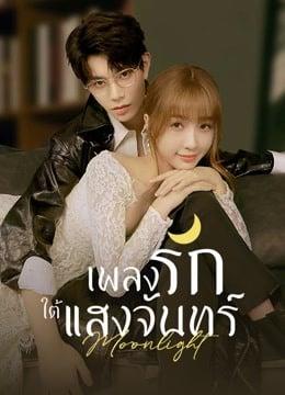เพลงรักใต้แสงจันทร์ (2021) Moonlight พากย์ไทย EP1-EP36