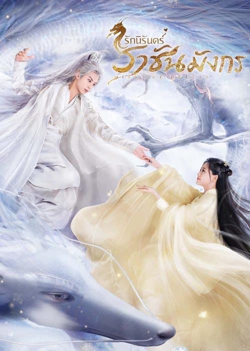 รักนิรันดร์ ราชันมังกร (2021) Miss The Dragon พากย์ไทย EP1-EP37 [จบ]