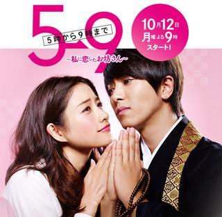 5→9 From Five to Nine เมื่อคุณพระมาตกหลุมรักฉัน ซับไทย EP1-EP10 [จบ]