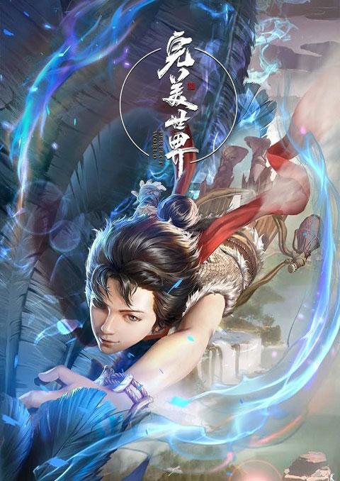Perfect World (Wanmei Shijie) โลกอันสมบูรณ์แบบ ซับไทย EP1-EP17