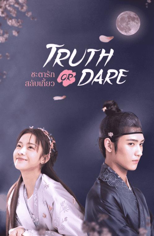 Truth or Dare (2021) ชะตารักสลับเกี้ยว ซับไทย EP1-EP34