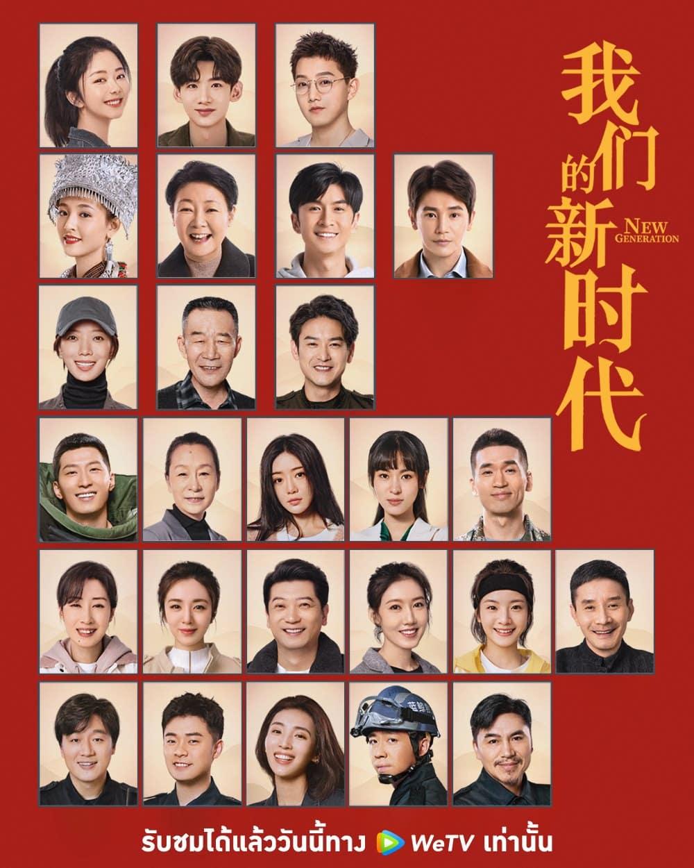 New Generation (2021) ยุคใหม่ของพวกเรา ซับไทย EP1-EP9