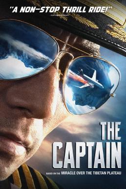 The Captain เดอะ กัปตัน เหินฟ้าฝ่านรก (2019)