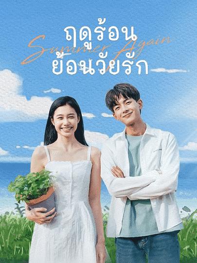 Summer Again (2021) ฤดูร้อนย้อนวัยรัก ซับไทย EP1-EP24 [จบ]