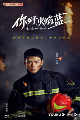 The Flaming Heart (2021) หัวใจรัก นักผจญเพลิง ซับไทย EP1-EP23