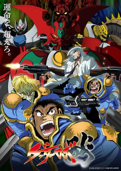 Getter Robo Arc เก็ตเตอร์โรบอตอาร์ก ซับไทย EP1-EP5