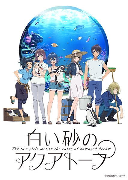 Shiroi Suna no Aquatope อควาโทปแห่งทรายขาว ซับไทย EP1-EP17
