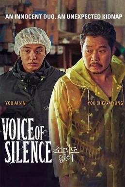 Voice of Silence (Sorido Eopsi) (2020) เสียงนี้..มีใครได้ยินไหม