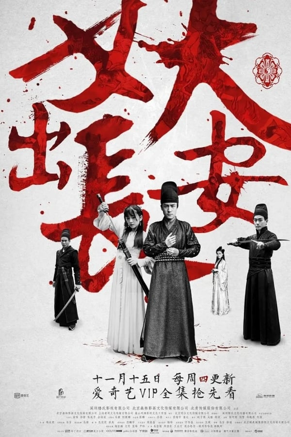 Demon Out of Chang An ตำนานรักปีศาจฉางอัน พากย์ไทย EP1-EP12 [จบ]