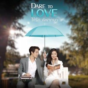 ให้รักพิพากษา Dare To Love พากย์ไทย EP1-EP16 [จบ]