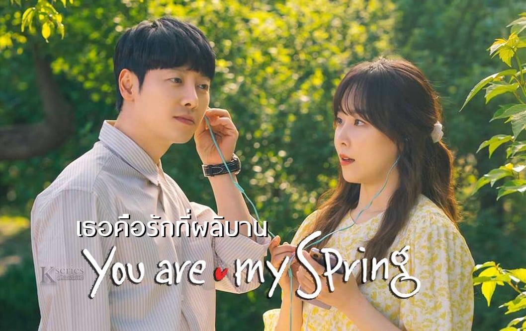 You Are My Spring (2021) เธอคือรักที่ผลิบาน ซับไทย EP1-EP9