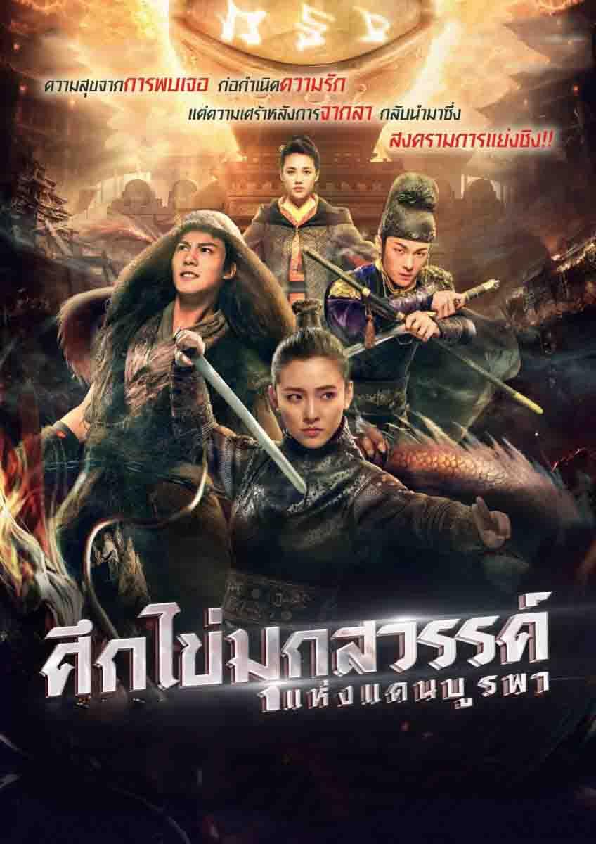 An Oriental Odyssey ศึกไข่มุกสวรรค์แห่งแดนบูรพา พากย์ไทย EP1-EP7