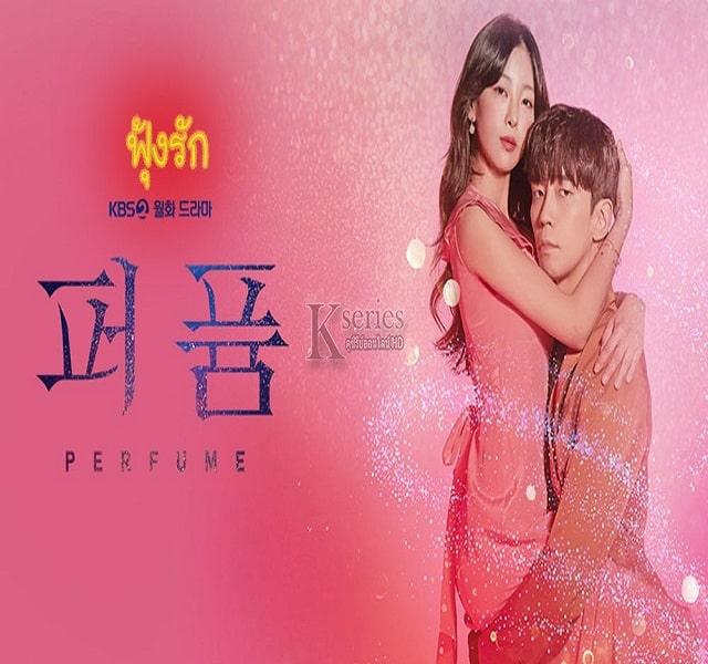 Perfume ฟุ้งรัก พากย์ไทย EP1-EP32 [จบ]