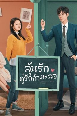 Perfect and Casual (2020) ลุ้นรักคู่รักกำมะลอ พากย์ไทย EP1-EP24 [จบ]