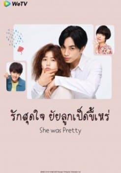 รักสุดใจ ยัยลูกเป็ดขี้เหร่ (2021) She Was Pretty ซับไทย EP1-EP4