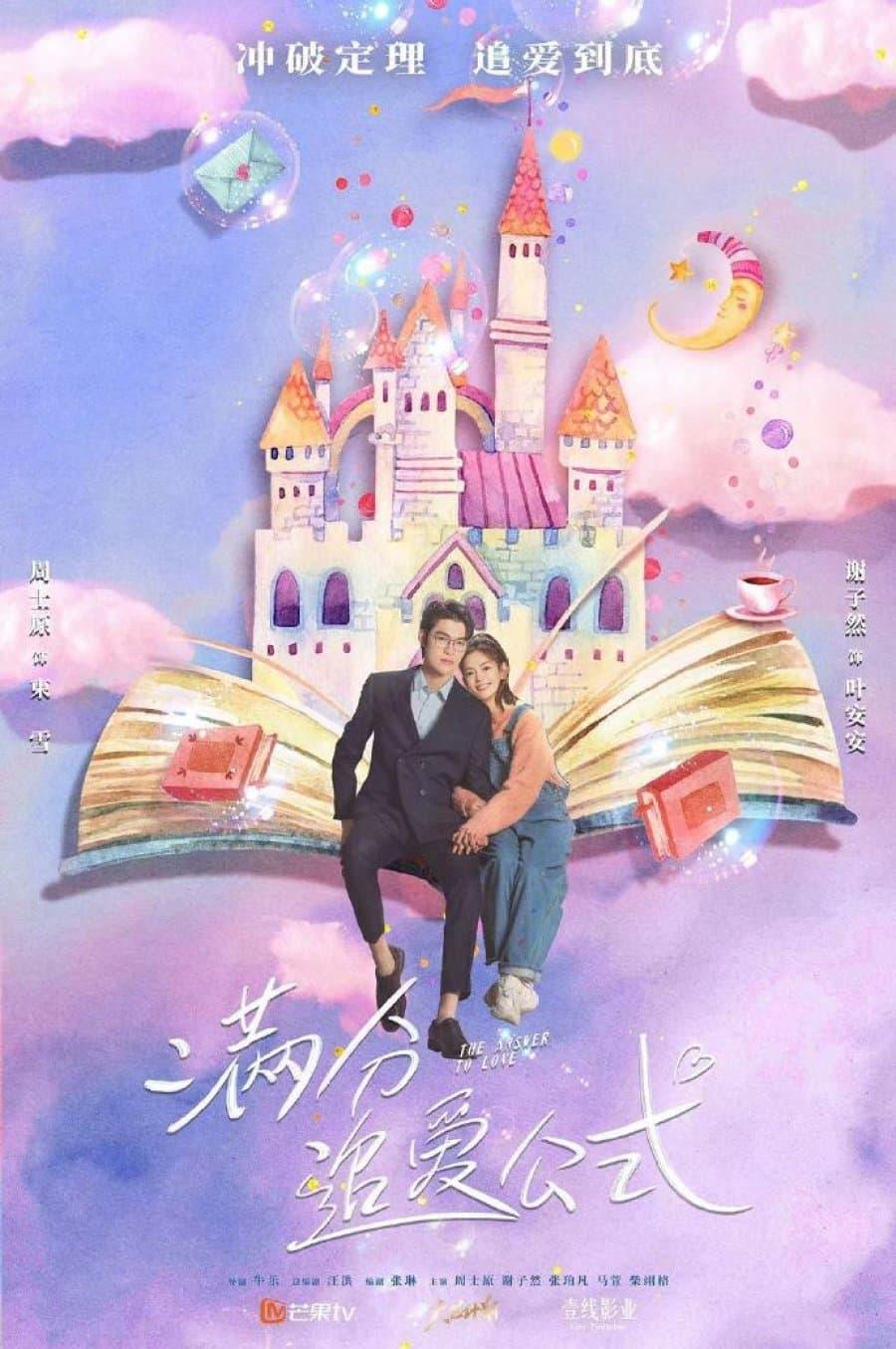 Perfect Formula for Love (2021) สูตรรักสมบูรณ์แบบ ซับไทย EP1-EP18 [จบ]