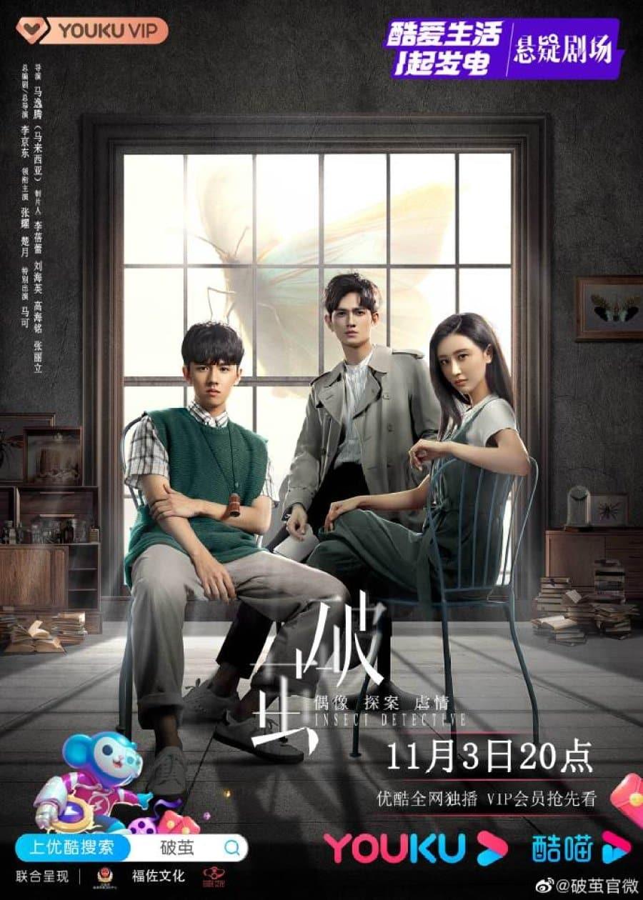 Insect Detective (2020) ทนายรังไหม ซับไทย EP1-EP24 [จบ]