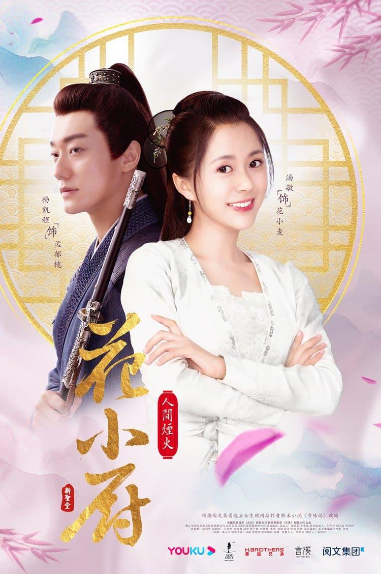 Chef Hua (2020) ยอดหญิงครัวธรรมชาติ ซับไทย EP1-EP36 [จบ]