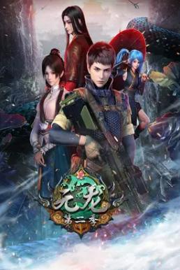 Yuan Long 2 (First Dragon) ทหารเซียนไปหาเมียที่ต่างโลก ภาค2 ซับไทย EP1-EP7