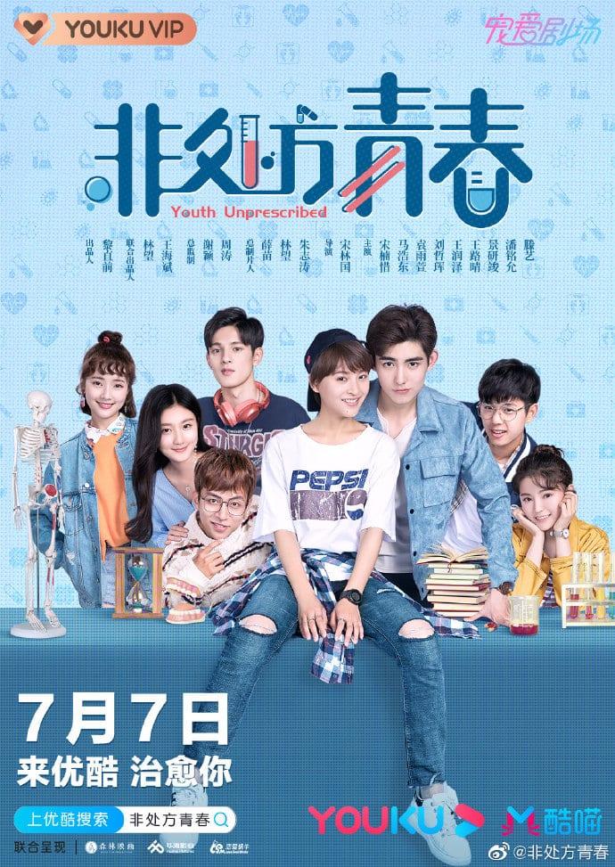 Youth Unprescribed (2020) มุ่งสู่ฝัน เพื่อวันแสนหวาน ซับไทย EP1-EP24 [จบ]