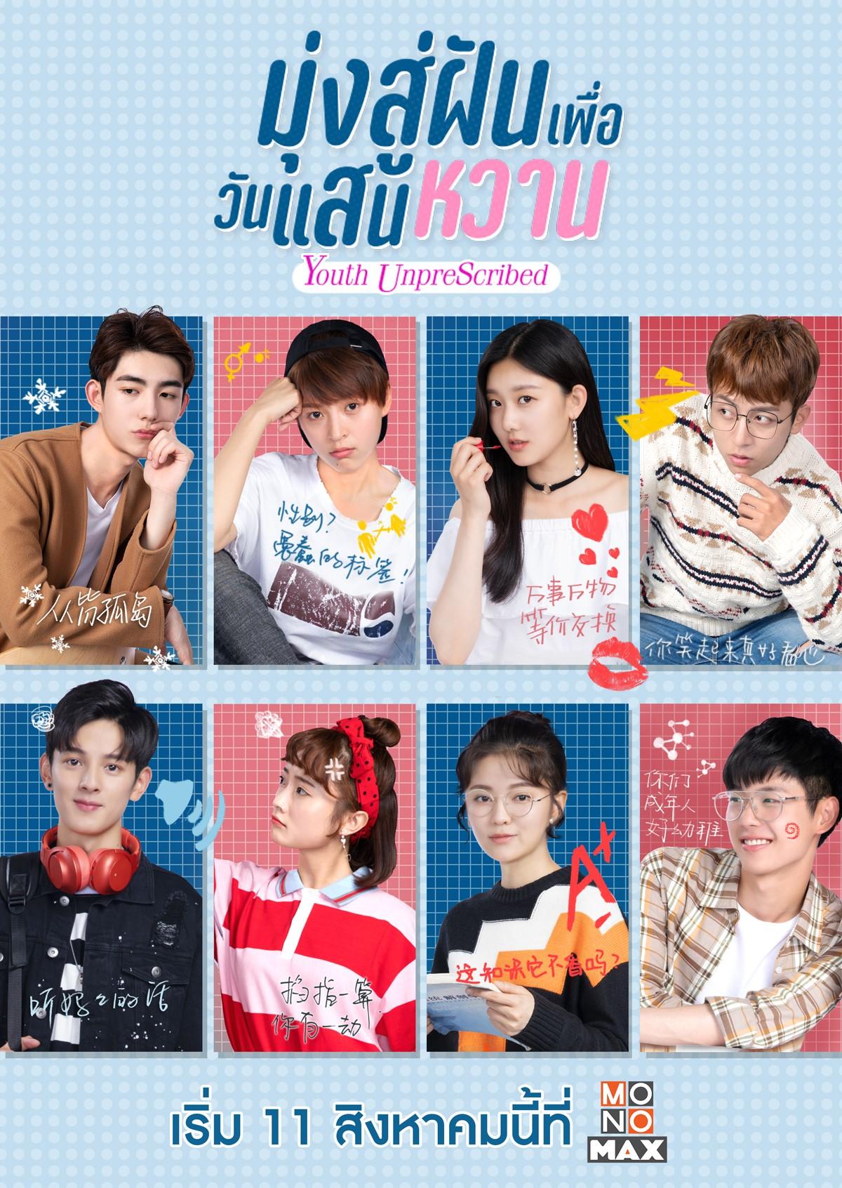 มุ่งสู่ฝัน เพื่อวันแสนหวาน (2020) Youth Unprescribed พากย์ไทย EP1-EP24